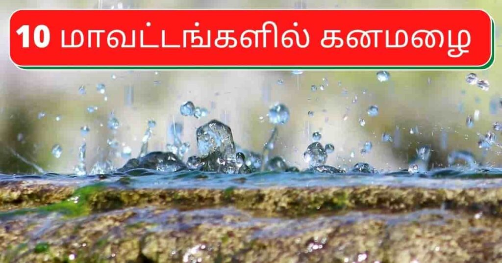 Chennai Meteorological Department has forecast heavy rains in 10 districts for the next two days
